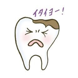 歯が痛い・歯が欠けた・つめ物がとれた・歯に穴があいた