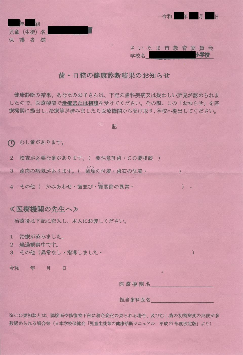 さいたま市の歯科検診結果の紙(通称ピンクの紙)